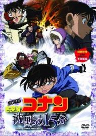 Detektiv Conan Film 15