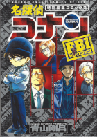 FBI Selection Jap.png